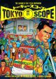 Tokyoscope: The Japanese Cult Film Companion