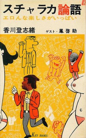 画像1: 香川登志緒 スチャラカ論語