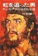 竹村健一 虹を追った男 チェ・ゲバラの猛烈な生涯