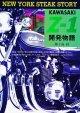 カワサキZ1開発物語