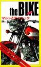 the BIKE バイク マシンとテクニック