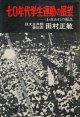 七〇年代学生運動の展望