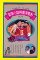 香港小姐與香港電影