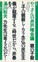 湯川和夫 やっさんの井戸端会議