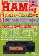Let's HAMing レッツハミング 平成6年2月号
