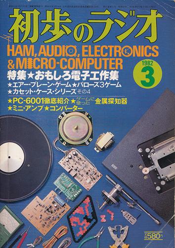 初歩のラジオ 昭和57年3月号 - ...