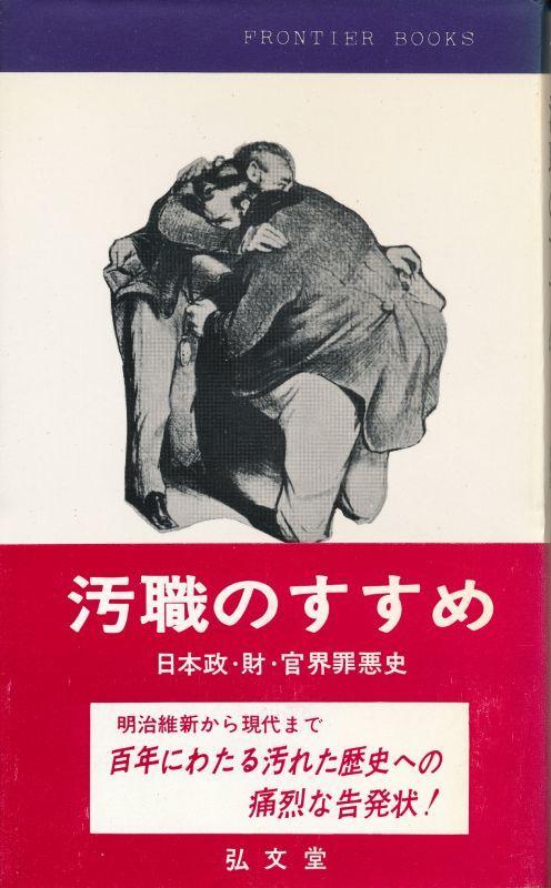 画像1: 室伏哲郎 汚職のすすめ  室伏哲郎 汚職のすすめ[W-1832] 販売価格: 1,00
