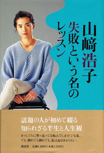 山崎浩子の画像 p1_9