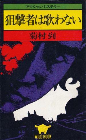 画像1: 菊村到 狙撃者は歌わない