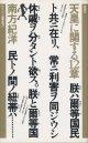 南方紀洋 天皇に関する12章