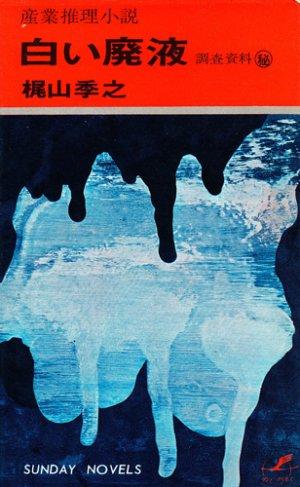 画像1: 梶山季之 白い廃液