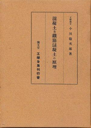 画像1: 小川敬次郎 混凝土及鉄筋混凝土の原理