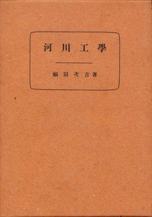 画像1: 福田次吉 河川工学