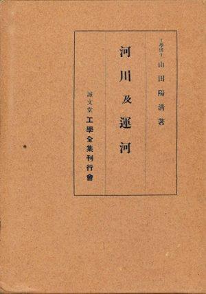 画像1: 山田陽清 河川及運河