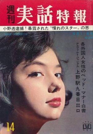 画像1: 週刊実話特報 昭和38年4月11日号