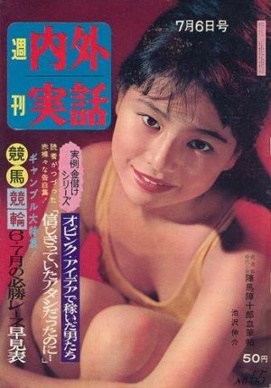 画像1: 週刊内外実話 昭和37年7月6日号