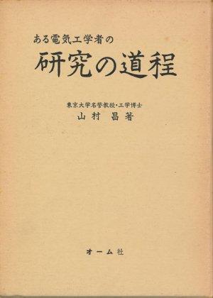 画像1: 山村昌 ある電気工学者の研究の道程