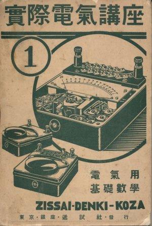 画像1: 実際電気講座 第一巻 電気用基礎数学