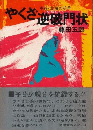 画像1: 藤田五郎 やくざ逆破門状