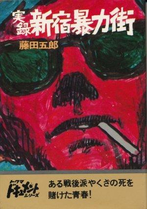 画像1: 藤田五郎 実録 新宿暴力街