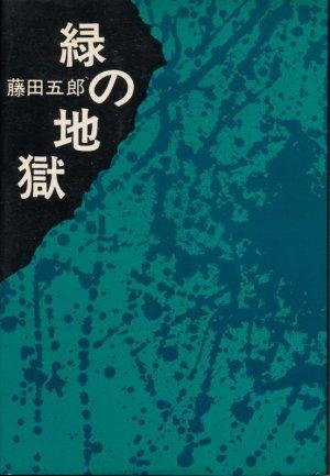 画像1: 藤田五郎 緑の地獄