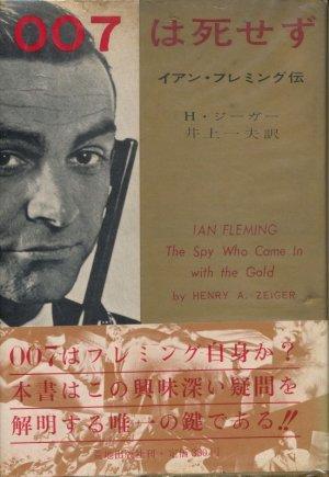 画像1: 007は死せず イアン・フレミング伝