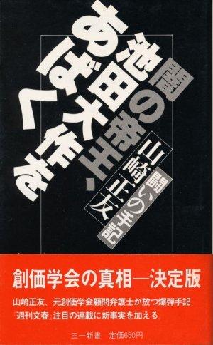 画像1: 山崎正友 闇の帝王、池田大作をあばく