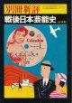 別冊新評 戦後日本芸能史