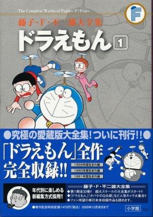 画像1: 藤子・F・不二雄大全集 全115巻+別巻4冊 計119冊