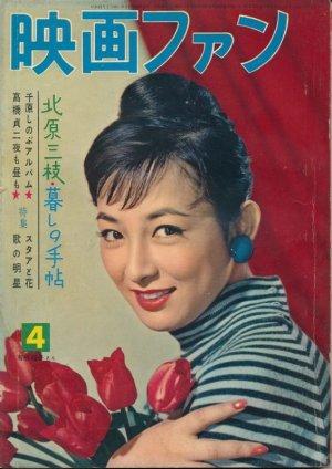 画像1: 映画ファン 昭和32年4月号