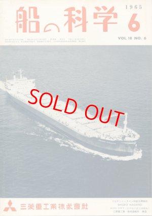 画像1: 船の科学 昭和40年6月号