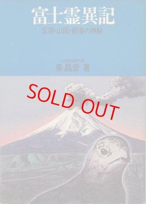 画像1: 富士霊異記 五湖・山頂・樹海の神秘