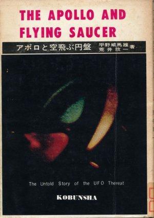 画像1: アポロと空飛ぶ円盤