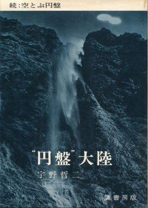 """画像1: 宇野哲二 """"円盤""""大陸"""