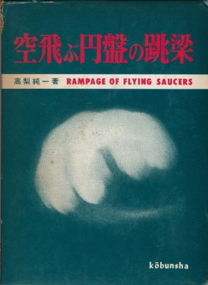画像1: 高梨純一 空飛ぶ円盤の跳梁