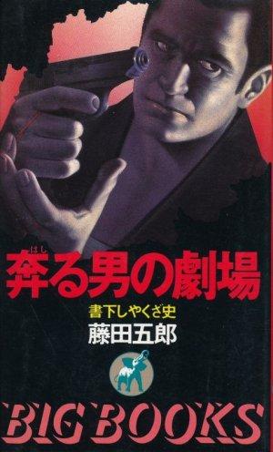画像1: 藤田五郎 奔る男の劇場 献呈署名入り