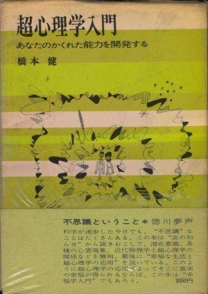 画像1: 橋本健 超心理学入門