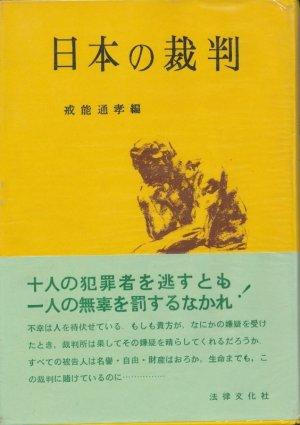 画像1: 戒能通孝編 日本の裁判