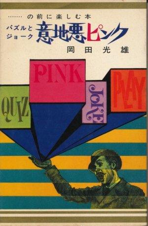 画像1: 岡田光雄 パズルとジョーク 意地悪ピンク