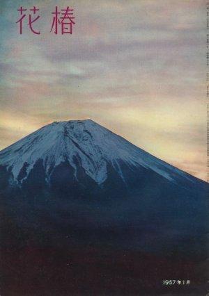 画像1: 花椿 昭和32年1月号