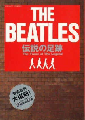 画像1: ザ・ビートルズ 伝説の足跡《音楽専科大復刻!》