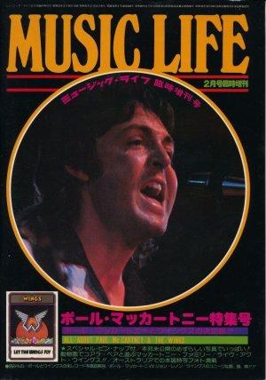 画像1: ミュージック・ライフ 昭和51年2月号臨時増刊 ポール・マッカートニー特集号