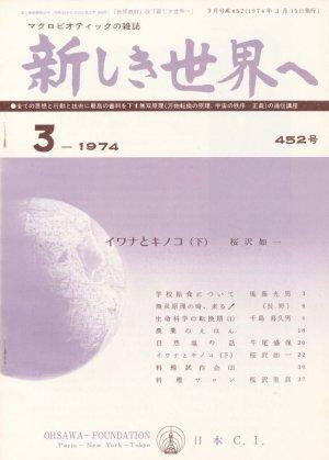 画像1: 新しき世界へ 昭和49年3月号 No.452