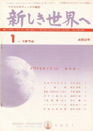 画像1: 新しき世界へ 昭和49年1月号 No.450