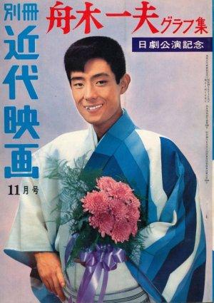 画像1: 別冊近代映画 昭和39年11月号 日劇公演記念 舟木一夫 グラフ集