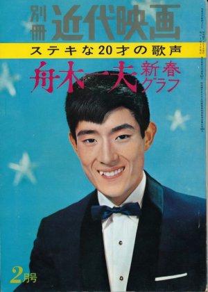 画像1: 別冊近代映画 昭和40年2月号 ステキな20才の歌声 舟木一夫 新春グラフ
