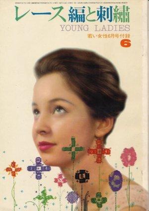 画像1: 若い女性 昭和38年6月号付録 レース編と刺繍