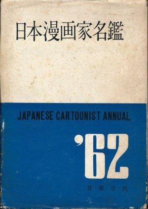 画像1: 日本漫画家名鑑 昭和37年版