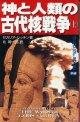 紙と人類の古代核戦争(上)