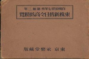 画像1: 東株新旧日々高低精覧 自明治三七至昭和二年